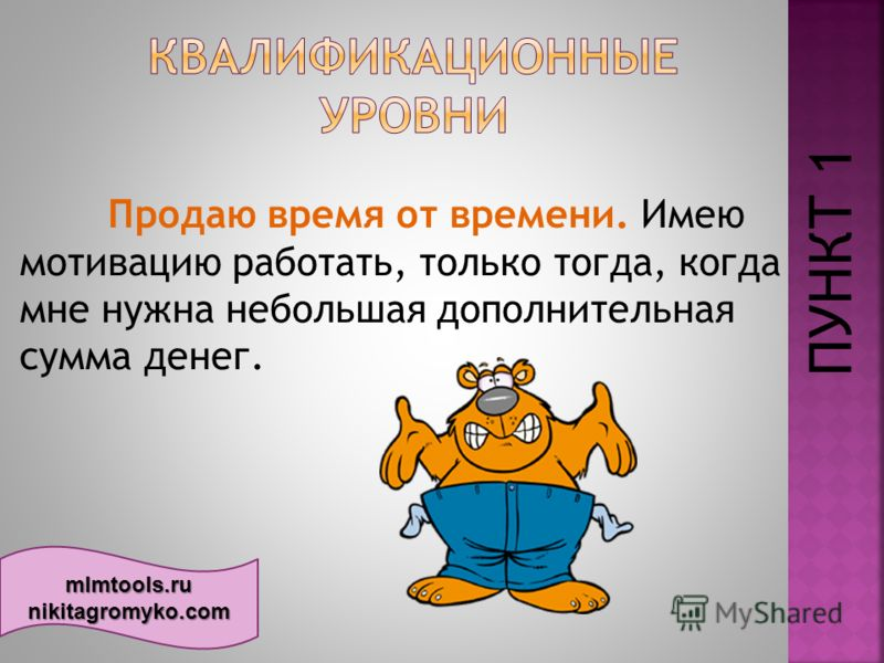 mlmtools.ru nikitagromyko.com Продаю время от времени. Имею мотивацию работать, только тогда, когда мне нужна небольшая дополнительная сумма денег. ПУНКТ 1