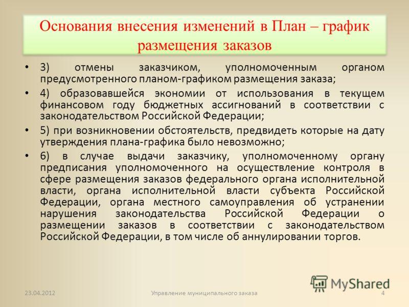 3) отмены заказчиком, уполномоченным органом предусмотренного планом-графиком размещения заказа; 4) образовавшейся экономии от использования в текущем финансовом году бюджетных ассигнований в соответствии с законодательством Российской Федерации; 5)