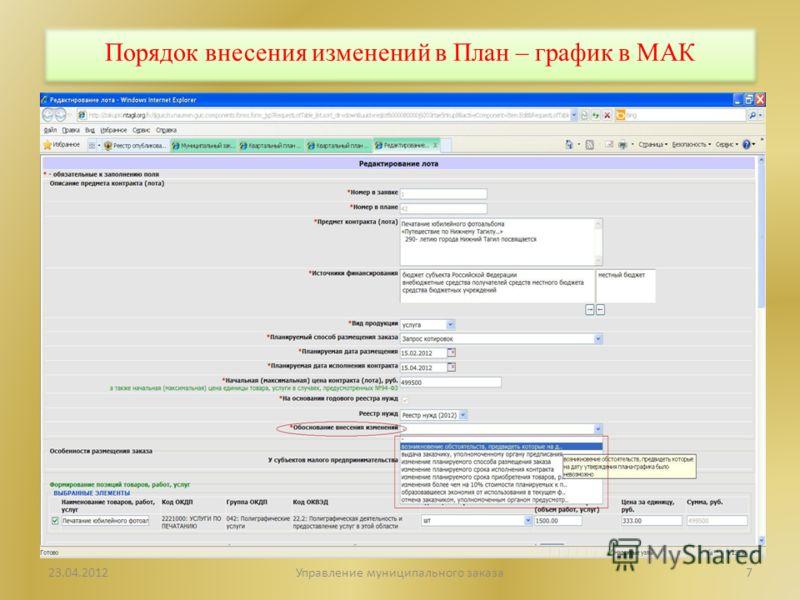 Управление муниципального заказа7 Порядок внесения изменений в План – график в МАК