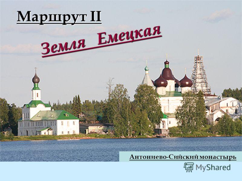 Антониево-Сийский монастырь Маршрут II Земля Емецкая