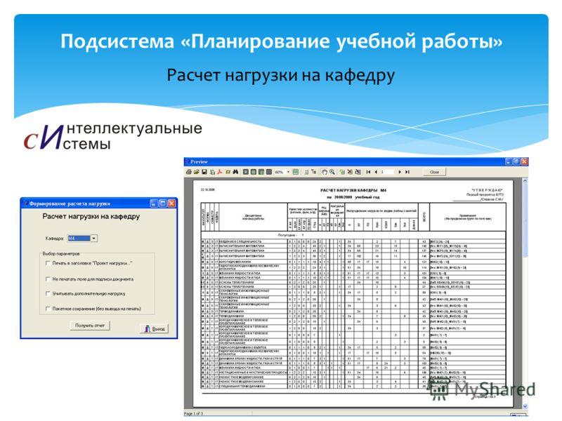 Расчет нагрузки на кафедру Подсистема «Планирование учебной работы»