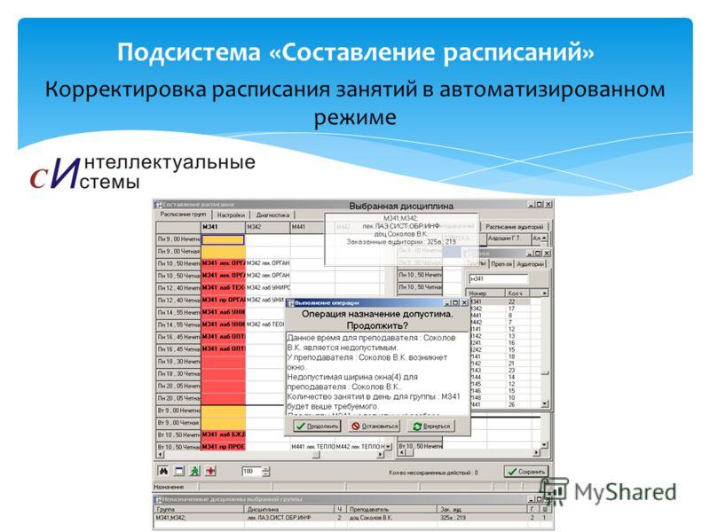 Корректировка расписания занятий в автоматизированном режиме Подсистема «Составление расписаний»