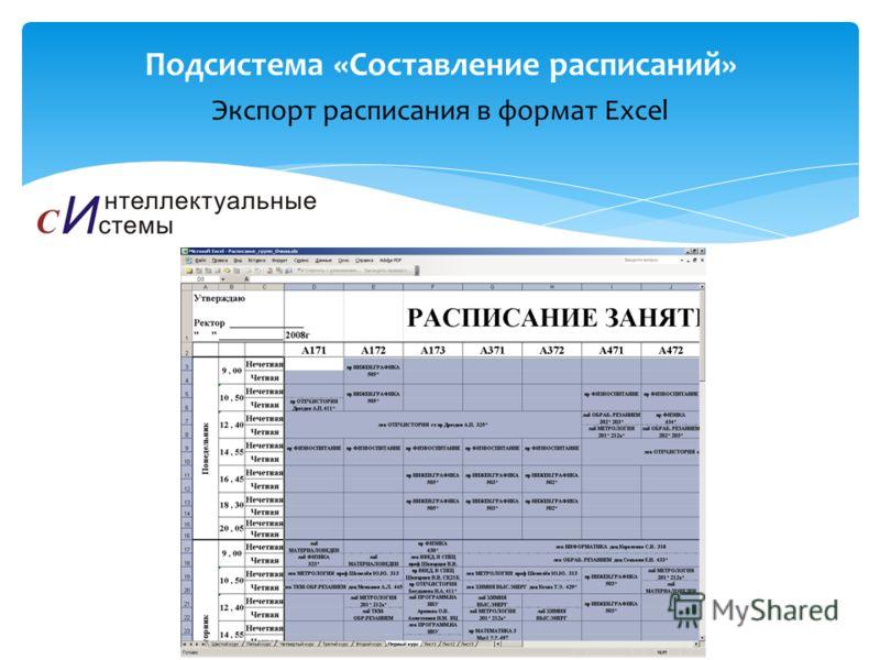 Экспорт расписания в формат Excel Подсистема «Составление расписаний»