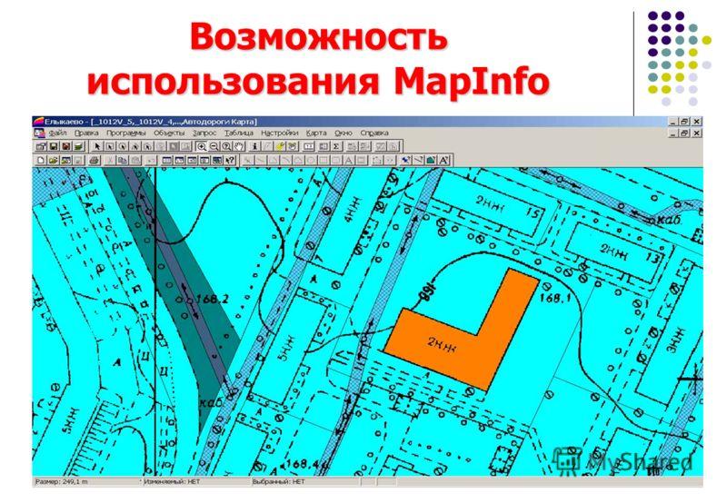 Возможность использования MapInfo