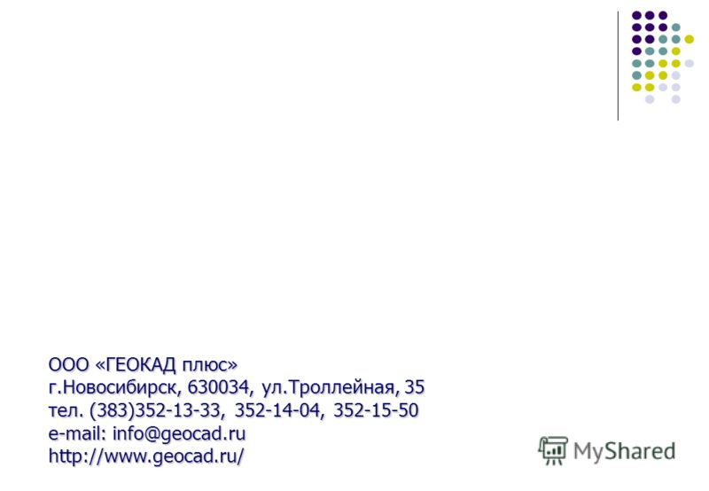 ООО «ГЕОКАД плюс» г.Новосибирск, 630034, ул.Троллейная, 35 тел. (383)352-13-33, 352-14-04, 352-15-50 e-mail: info@geocad.ru http://www.geocad.ru/