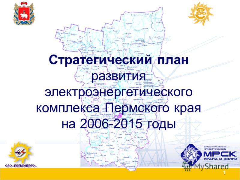 1 ПРОЕКТ Стратегический план развития электроэнергетического комплекса Пермского края на 2006-2015 годы