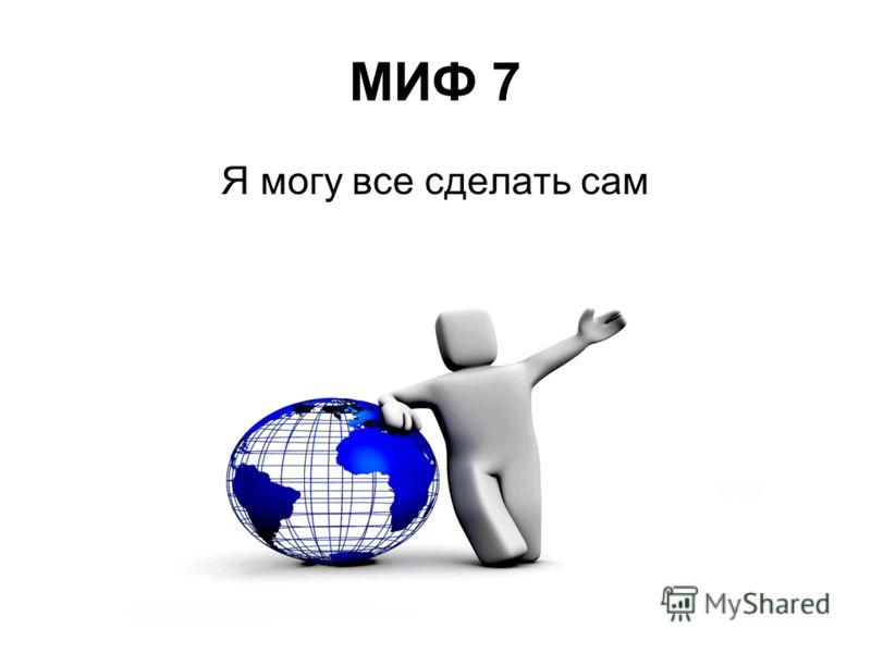 МИФ 7 Я могу все сделать сам