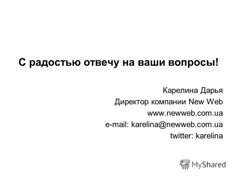 С радостью отвечу на ваши вопросы! Карелина Дарья Директор компании New Web www.newweb.com.ua e-mail: karelina@newweb.com.ua twitter: karelina