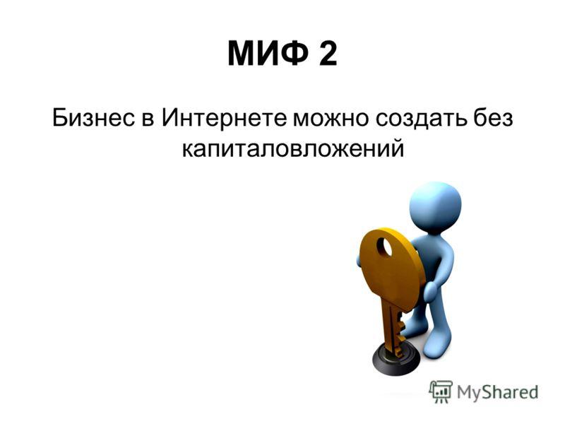 МИФ 2 Бизнес в Интернете можно создать без капиталовложений