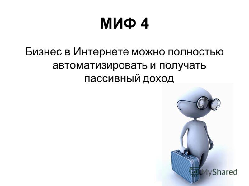 МИФ 4 Бизнес в Интернете можно полностью автоматизировать и получать пассивный доход