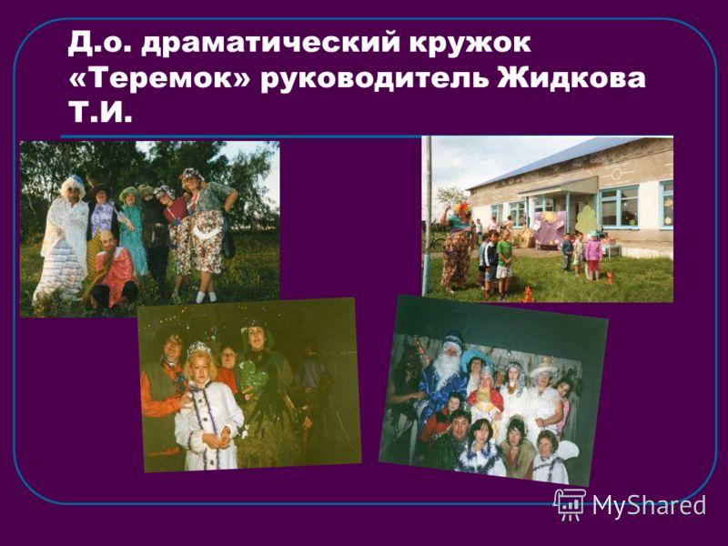 Д.о. драматический кружок «Теремок» руководитель Жидкова Т.И.