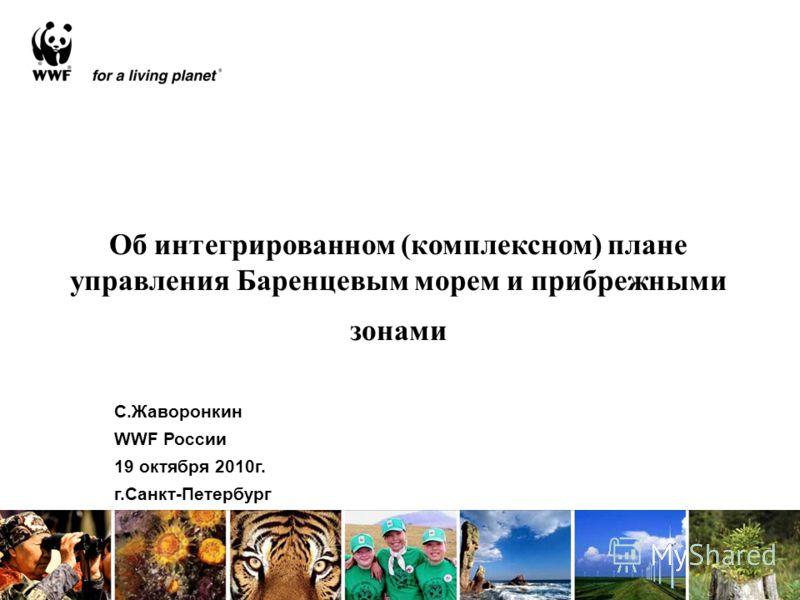 Об интегрированном (комплексном) плане управления Баренцевым морем и прибрежными зонами С.Жаворонкин WWF России 19 октября 2010г. г.Санкт-Петербург