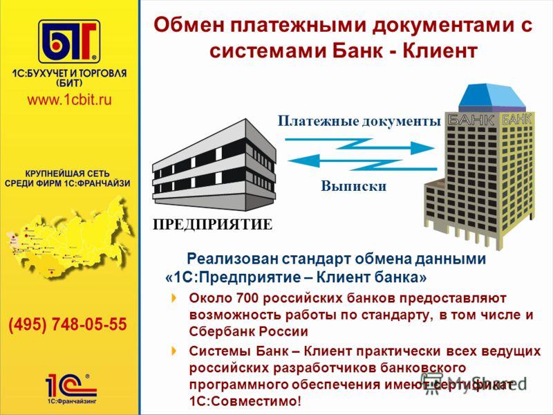 Обмен платежными документами с системами Банк - Клиент Реализован стандарт обмена данными «1С:Предприятие – Клиент банка» Около 700 российских банков предоставляют возможность работы по стандарту, в том числе и Сбербанк России Системы Банк – Клиент п