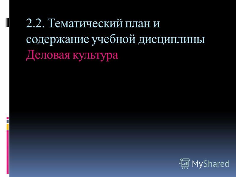 2.2. Тематический план и содержание учебной дисциплины Деловая культура