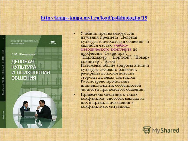 http://kniga-kniga.my1.ru/load/psikhiologija/15 Учебник предназначен для изучения предмета