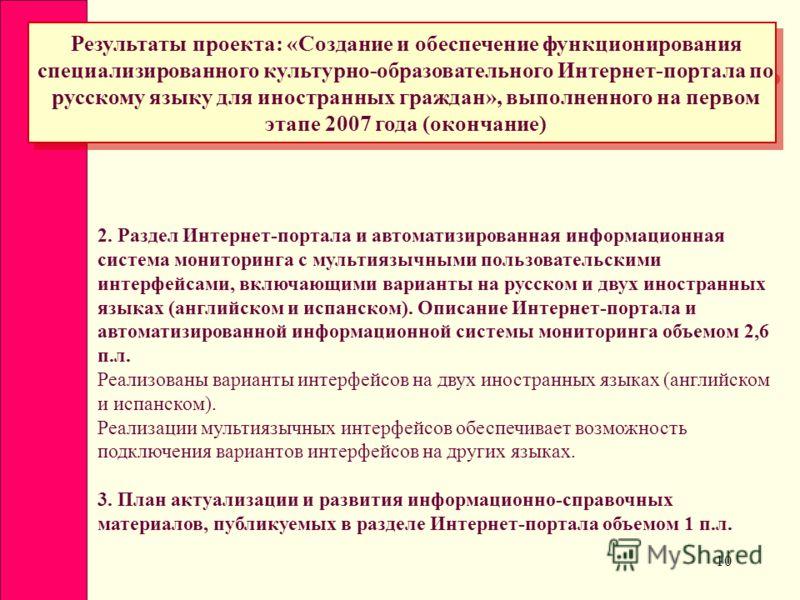 10 Результаты проекта: «Создание и обеспечение функционирования специализированного культурно-образовательного Интернет-портала по русскому языку для иностранных граждан», выполненного на первом этапе 2007 года (окончание) 2. Раздел Интернет-портала