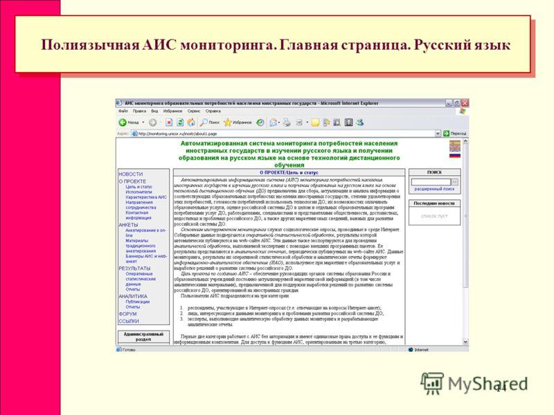 14 Полиязычная АИС мониторинга. Главная страница. Русский язык