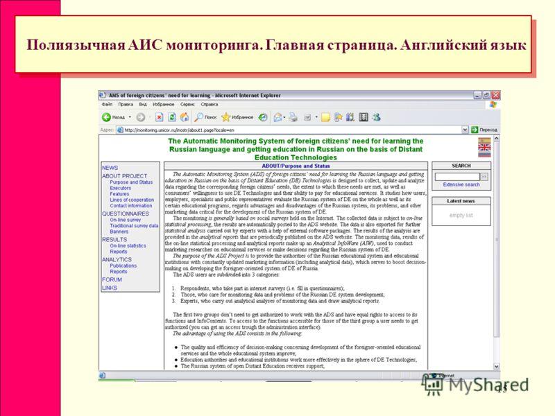 15 Полиязычная АИС мониторинга. Главная страница. Английский язык