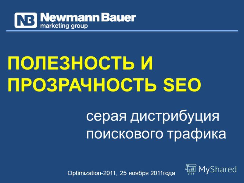 серая дистрибуция поискового трафика Optimization-2011, 25 ноября 2011года ПОЛЕЗНОСТЬ И ПРОЗРАЧНОСТЬ SEO