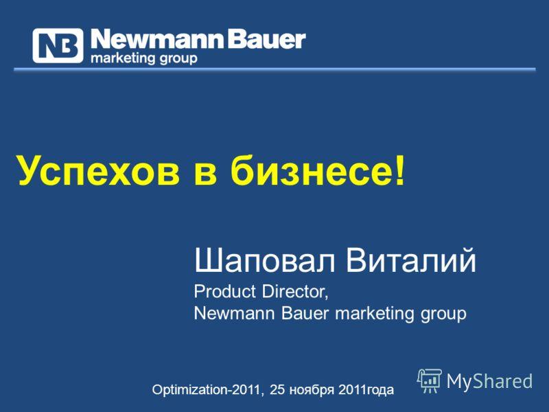 Шаповал Виталий Product Director, Newmann Bauer marketing group Optimization-2011, 25 ноября 2011года Успехов в бизнесе!