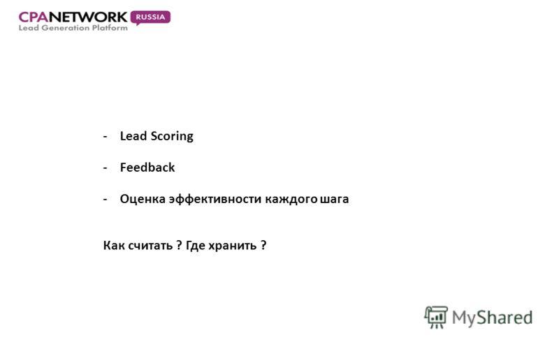 - Lead Scoring - Feedback - Оценка эффективности каждого шага Как считать ? Где хранить ?