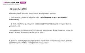 Что хранить в CRM? CRM-система (Customer Relationship Management System). - контактные данные + актуализация + дополнение из всех возможных источников; - ID пользователя, хранящийся в cookies (для последующего поведенческого ретаргетинга); - все дейс