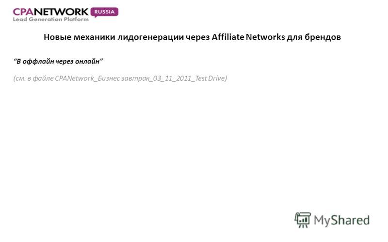 Новые механики лидогенерации через Affiliate Networks для брендов В оффлайн через онлайн (см. в файле CPANetwork_Бизнес завтрак_03_11_2011_Test Drive)
