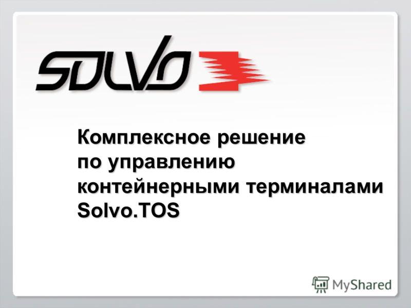 Комплексное решение по управлению контейнерными терминалами Solvo.TOS