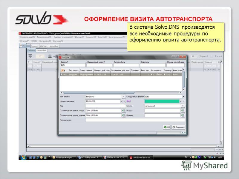 В системе Solvo.DMS производятся все необходимые процедуры по оформлению визита автотранспорта. ОФОРМЛЕНИЕ ВИЗИТА АВТОТРАНСПОРТА