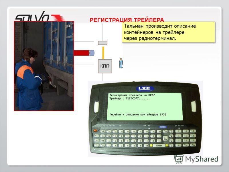 Тальман производит описание контейнеров на трейлере через радиотерминал. Тальман производит описание контейнеров на трейлере через радиотерминал. РЕГИСТРАЦИЯ ТРЕЙЛЕРА