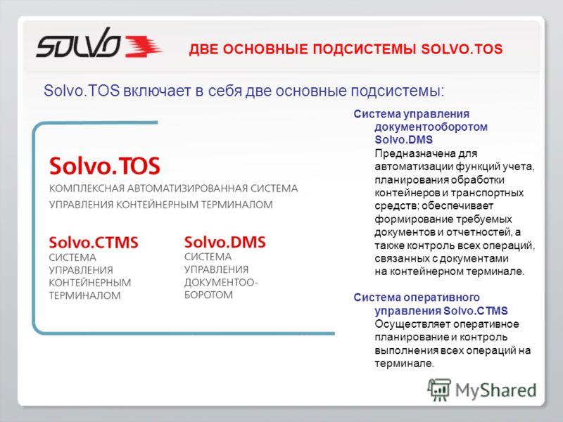 Система управления документооборотом Solvo.DMS Предназначена для автоматизации функций учета, планирования обработки контейнеров и транспортных средств; обеспечивает формирование требуемых документов и отчетностей, а также контроль всех операций, свя