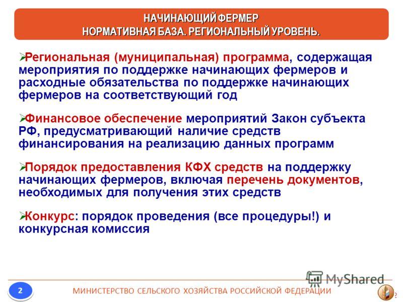 2 Региональная (муниципальная) программа, содержащая мероприятия по поддержке начинающих фермеров и расходные обязательства по поддержке начинающих фермеров на соответствующий год Финансовое обеспечение мероприятий Закон субъекта РФ, предусматривающи