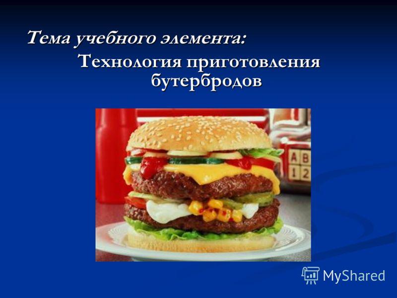 Тема учебного элемента: Технология приготовления бутербродов