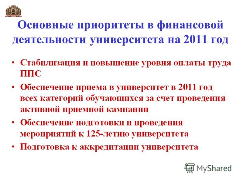 Основные приоритеты в финансовой деятельности университета на 2011 год