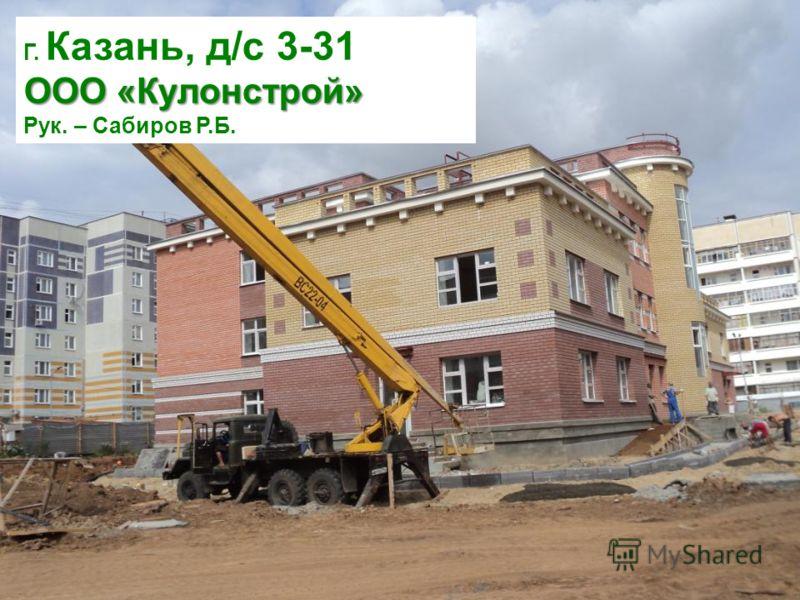Г. Казань, д/с 3-31 ООО «Кулонстрой» Рук. – Сабиров Р.Б.