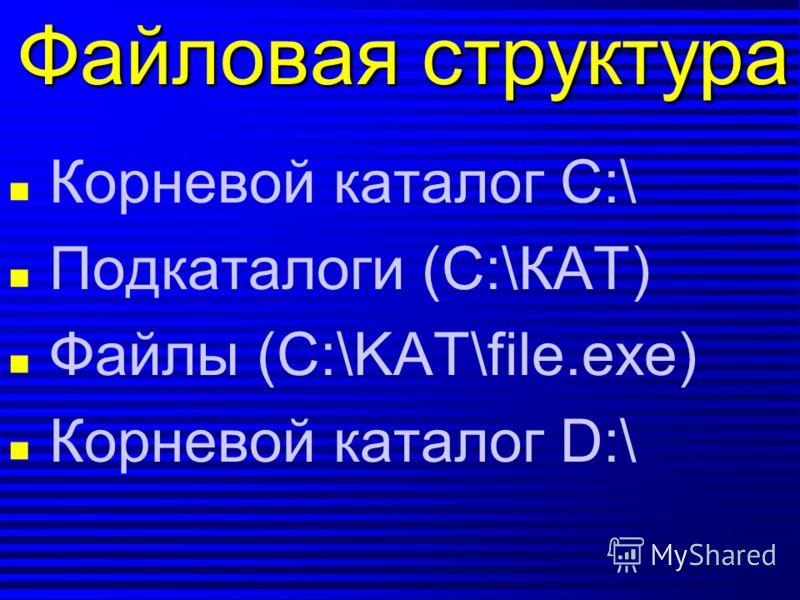 Антивирусные программы n n Лаборатория Касперского n n NOD32 (ESET) n n Avast n n Доктор Web n n Panda