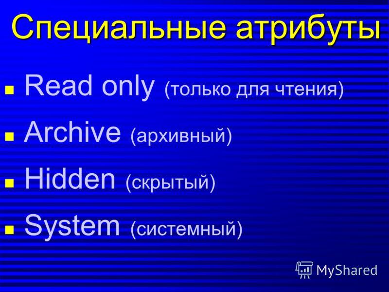 Атрибуты файла n n Имя (readme) n n Расширение (.txt) n n Размер (12460) n n Дата (10.12.98) n n Время (12:30)