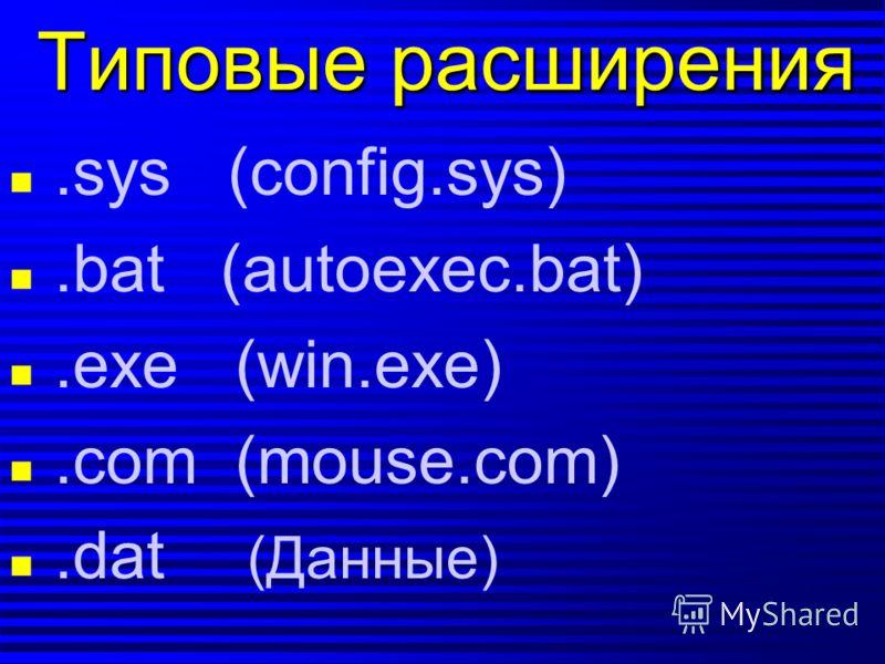 Специальные атрибуты n n Read only (только для чтения) n n Archive (архивный) n n Hidden (скрытый) n n System (системный)
