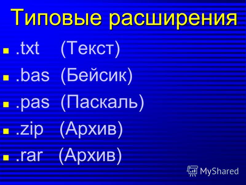 Типовые расширения n n.sys (config.sys) n n.bat (autoexec.bat) n n.exe (win.exe) n n.com (mouse.com) n n.dat (Данные)
