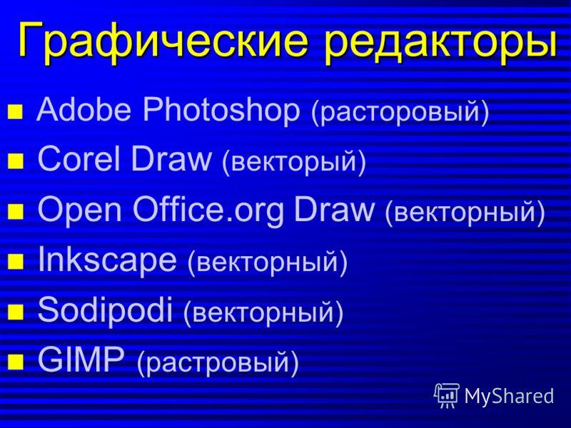 Браузеры n n Internet Explorer 7 / 8 / 9 n n Safari n n Mozilla Firefox n n Google Chrome n n Opera