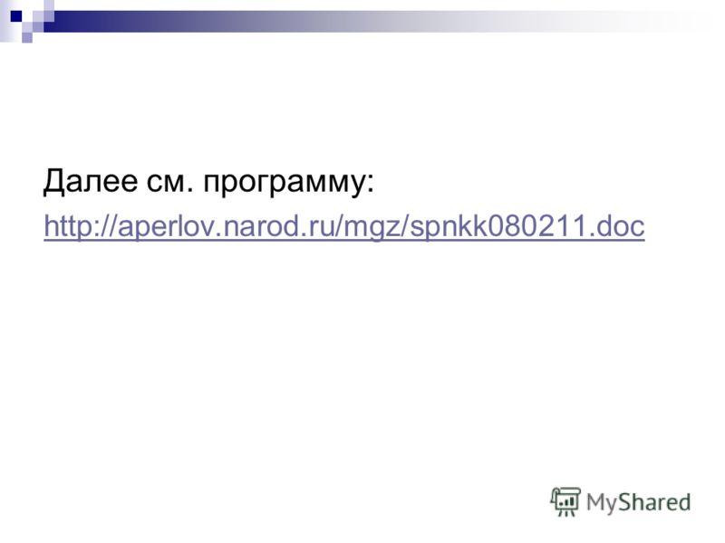 Далее см. программу: http://aperlov.narod.ru/mgz/spnkk080211.doc