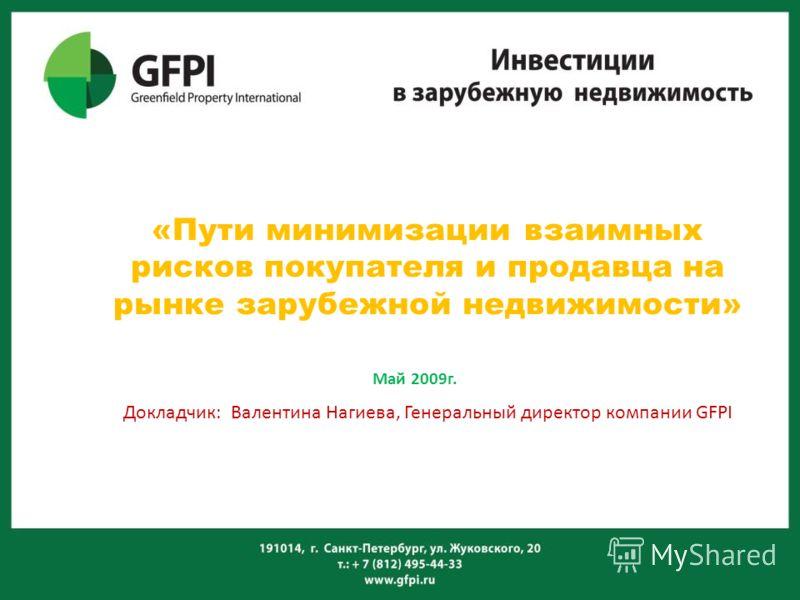 «Пути минимизации взаимных рисков покупателя и продавца на рынке зарубежной недвижимости» Докладчик: Валентина Нагиева, Генеральный директор компании GFPI Май 2009г.