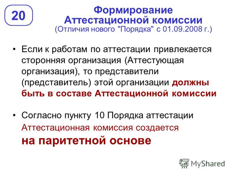 Формирование Аттестационной комиссии (Отличия нового