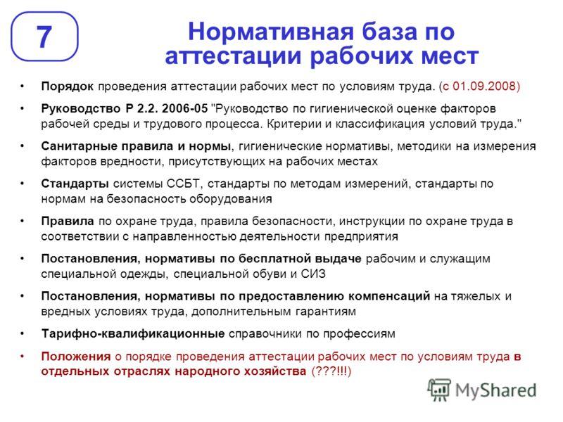 Нормативная база по аттестации рабочих мест 7 Порядок проведения аттестации рабочих мест по условиям труда. (с 01.09.2008) Руководство Р 2.2. 2006-05
