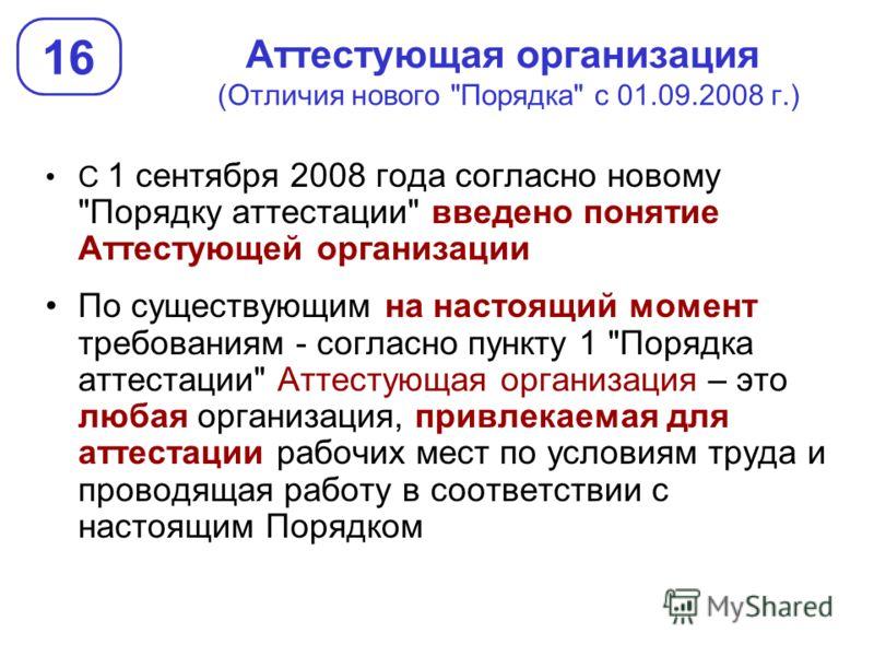Аттестующая организация (Отличия нового
