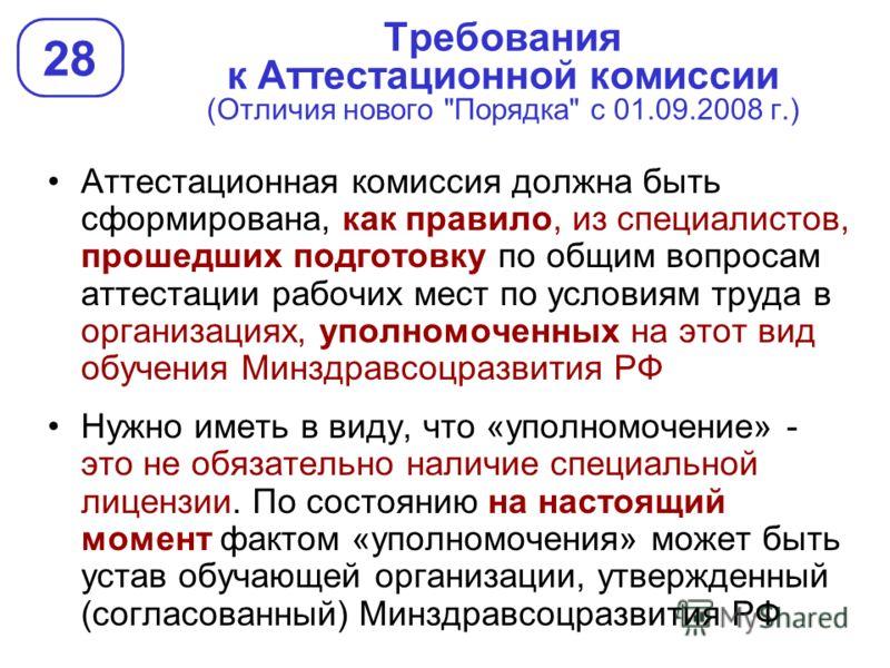 Требования к Аттестационной комиссии (Отличия нового