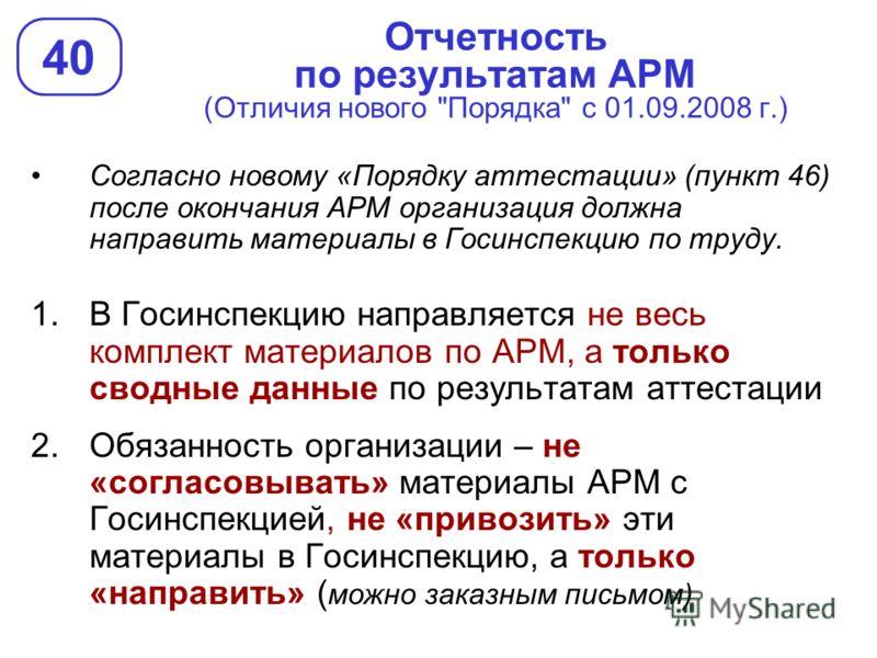 Отчетность по результатам АРМ (Отличия нового