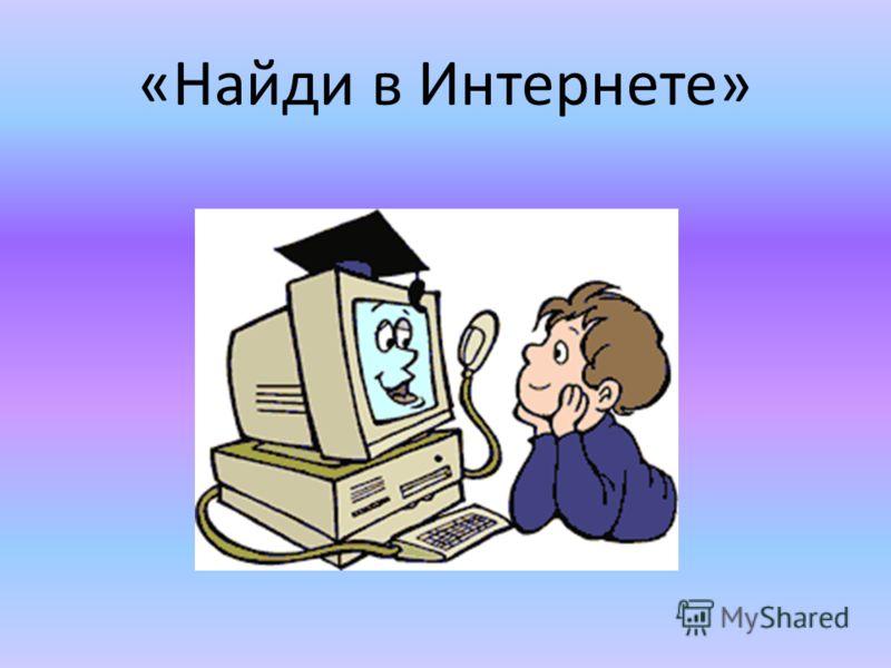 «Найди в Интернете»