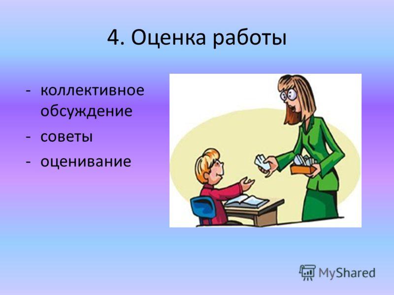4. Оценка работы -коллективное обсуждение -советы -оценивание
