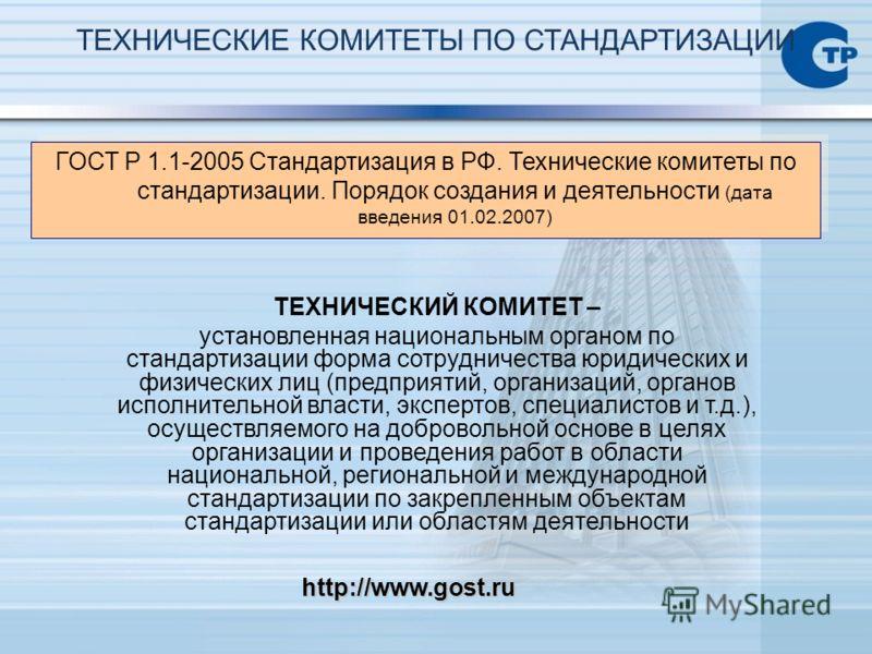 ТЕХНИЧЕСКИЙ КОМИТЕТ – установленная национальным органом по стандартизации форма сотрудничества юридических и физических лиц (предприятий, организаций, органов исполнительной власти, экспертов, специалистов и т.д.), осуществляемого на добровольной ос